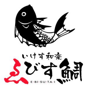 いけす和楽 ゑびす鯛